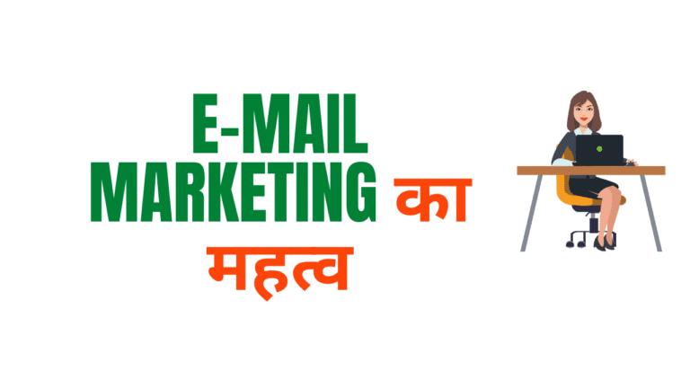 E-mail marketing का महत्व