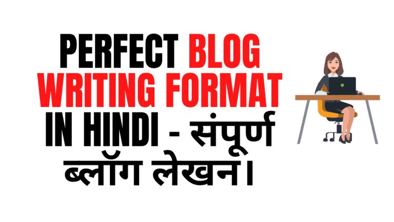 Perfect Blog Writing Format In Hindi – संपूर्ण ब्लॉग लेखन।