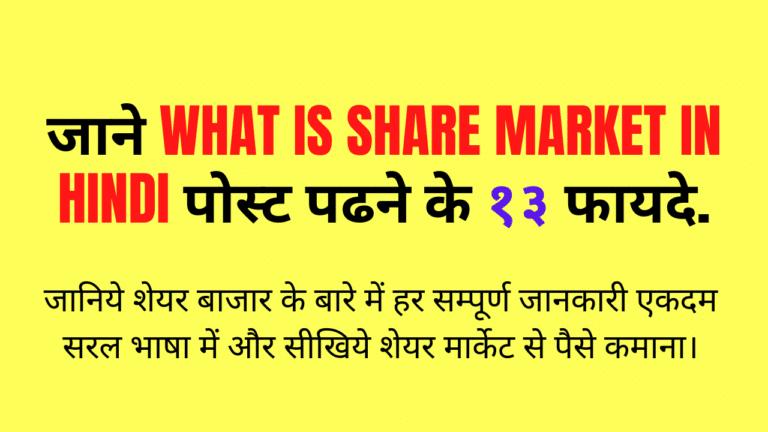 शेयर मार्किट क्या है – What is Share Market in Hindi