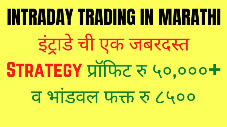 Intraday Trading in Marathi - इंट्राडे ची एक जबरदस्त Strategy इंट्रा डे ट्रेडिंग मराठी
