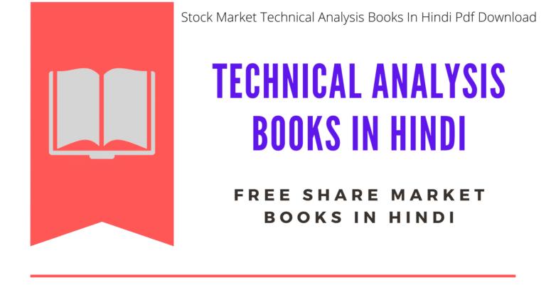 2021 की बेस्ट Stock Market Technical Analysis Books In Hindi Pdf Download