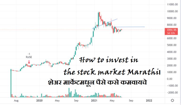 शेअर मार्केट मध्ये गुंतवणूक कशी करावी व शेअर मार्केटमधून पैसे कसे कमवायचे How to invest in the stock market Marathi