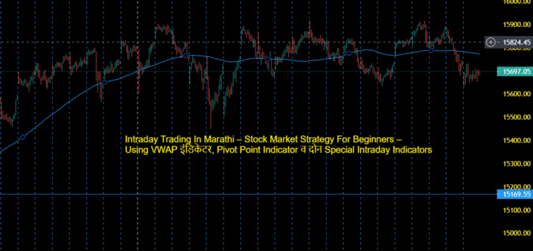 Intraday Trading In Marathi – Stock Market Strategy For Beginners – 2