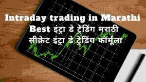 Intraday trading in Marathi - Best इंट्रा डे ट्रेडिंग मराठी सीक्रेट इंट्रा डे ट्रेडिंग फॉर्मूला