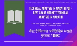 Technical Analysis In Marathi Pdf - Best Share Market Technical Analysis In Marathi Technical Analysis Of Stocks Pdf In Marathi