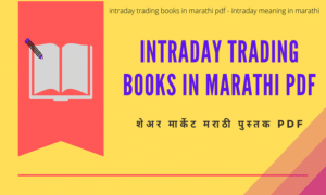 Intraday Trading Books In Marathi Pdf - Intraday Meaning In Marathi