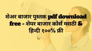 शेअर बाजार पुस्तक pdf download free - शेयर बाजार कोर्स मराठी & हिन्दी १००% फ्री